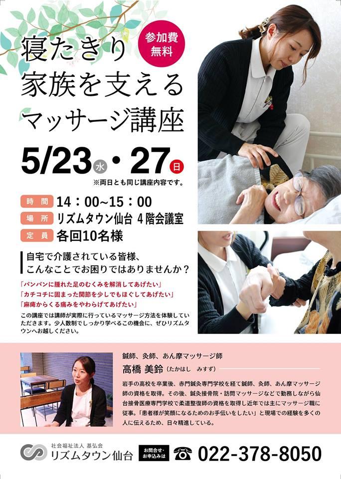【5月23日27日】寝たきり家族を支えるマッサージ講座