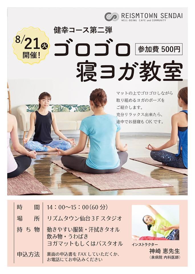 【8月21日仙台・泉区】健幸コース第二弾☆ゴロゴロ寝ヨガ教室