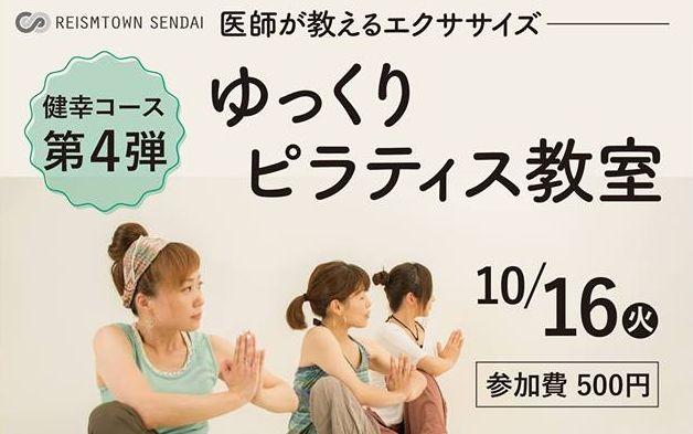 医師が教える「ゆっくりピラティス教室」10/16(火)開催予定です!