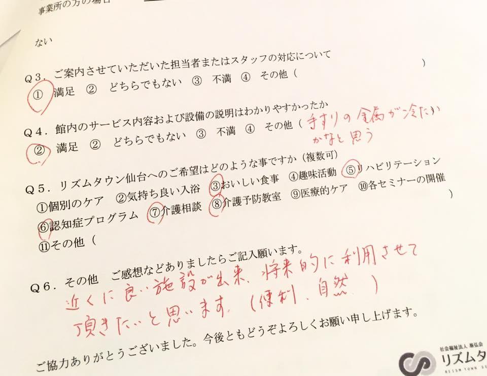 リズムタウン仙台内覧会の初日!