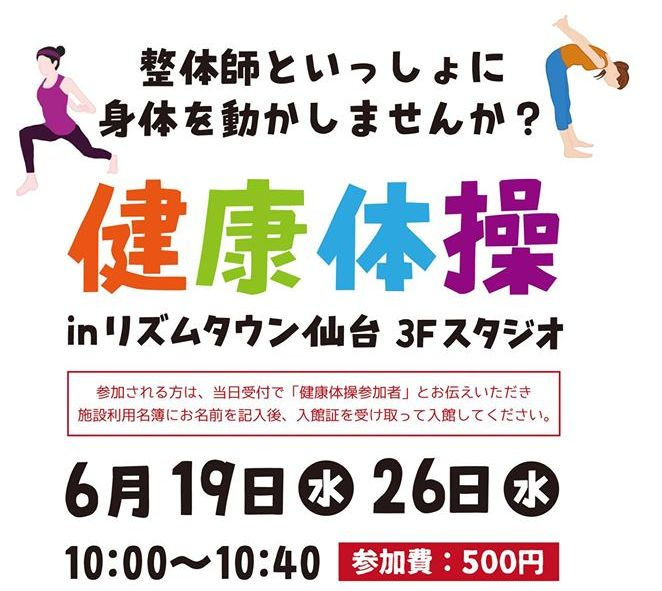 健康体操 -整体師と一緒に体を動かしませんか?-