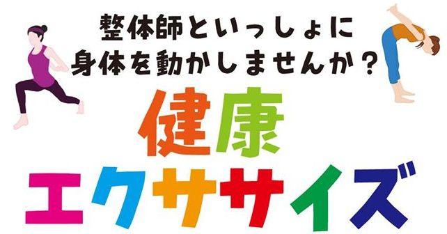 7/3(水)/17(水)「健康エクササイズ」が開催
